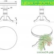 stol-kruglyj-900-mm-quot-ruslan-3-quot